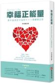 (二手書)幸福正能量:從幸福到更幸福的N+1個關鍵法則