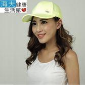 HOII SunSoul后益 涼感防曬 UPF50 棒球帽 黃光