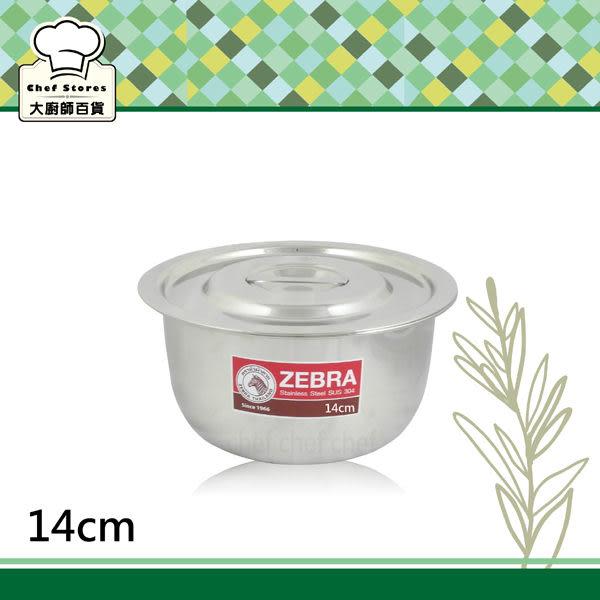 ZEBRA斑馬牌不銹鋼調理鍋湯鍋14cm可當內鍋無把手平蓋設計好收納-大廚師百貨