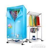 烘乾衣機 烘乾機家用 風乾機烘衣機速乾衣靜音衣服方形雙層 乾衣機家用  DF 科技旗艦店