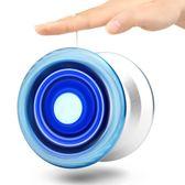 奧迪雙?火力少年王悠悠球金屬花式比賽yoyo溜溜球光子精靈冰焰s