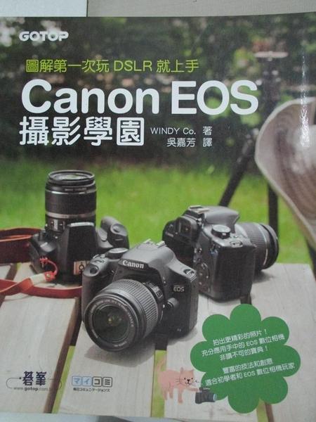 【書寶二手書T6/攝影_E5P】Canon EOS 攝影學園_WINDY Co.