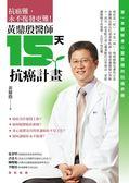 (二手書)黃鼎殷醫師15天抗癌計畫:第一本破解身心靈密碼的抗癌手冊
