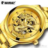 金龍手錶男防水夜光黃金色石英錶鋼帶金龍鳳情侶錶非機械錶  深藏blue