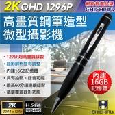 【CHICHIAU】2K 1296P 高清解析度可調筆型微型針孔攝影機(16G)@四保