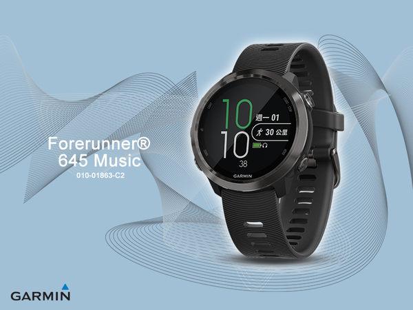 【時間道】GARMIN -預購- 贈鋼化防爆膜Forerunner 645 Music感應式支付GPS心率腕錶-音樂版黑灰 免運費