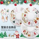 美甲聖誕圓盤 雪花 聖誕樹 雪花 聖誕老人 聖誕禮物  美甲聖誕飾品 Nails Mall
