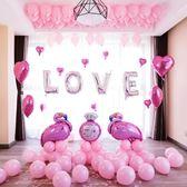 婚房佈置 結婚用品婚房佈置用品創意浪漫立柱背景墻鋁膜氣球裝飾定制臥室【美物居家館】