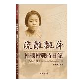 流離飄萍(杜潤枰戰時日記1939)