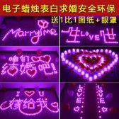 求婚道具電子蠟燭套餐情人節浪漫表白led燈求婚布置 LI1678『美鞋公社』
