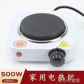 電爐 電熱爐家用500W泡茶咖啡爐5檔迷你小電爐加熱口紅diy燒杯熱奶 新年優惠
