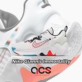 Nike 籃球鞋 Giannis Immortality EP 字母哥 白 橘 藍 男鞋【ACS】 DH4528-100