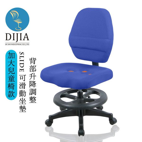 【DIJIA】美樂蒂兒童成長椅/電腦椅(二色任選)藍
