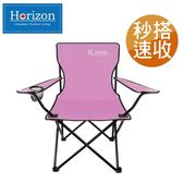 Horizon 天際線 輕便折疊野餐椅-蜜桃粉