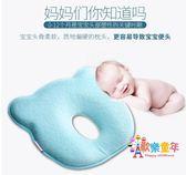 新生的兒頭部定型枕寶寶枕頭0-1歲糾正偏頭防扁頭嬰兒0-6矯正透氣