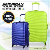 《熊熊先生》新秀麗Samsonite 美國旅行者 28吋旅行箱 100%PC材質行李箱 輕量 TSA鎖 I20 硬箱 送好禮