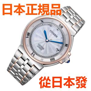免運費 日本正規貨 公民 EXCEED EUROS系列 太陽能無線電鐘 男士手錶 AS7076-51A
