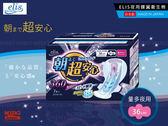 日本 ELIS 大王 量多夜用蝶翼衛生棉 36cm/7片《Midohouse》
