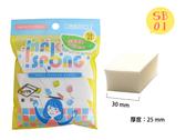 【貝麗瑪丹】SB系列 01-10 日拋海綿 兩用海綿 混合粉撲海綿