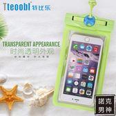 蘋果6加強版手機防水袋iPhone6plus三星小米華為通用游泳包潛水套 七夕情人節禮物