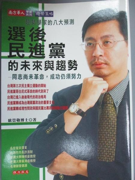 【書寶二手書T7/政治_JIG】選後民進黨的未來與趨勢:同志尚未革命,成功仍須努力_歐崇敬博士