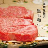 日本A4純種黑毛和牛嫩肩菲力牛排2片組(200公克/包)