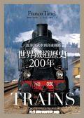 (二手書)世界鐵道歷史200年:從蒸氣火車到高速鐵路