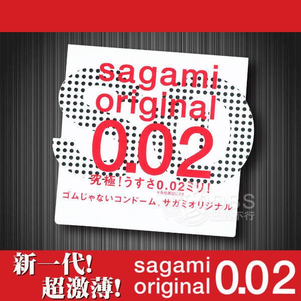 【套套先生】sagami 相模元祖 002超激薄衛生套 1片裝/潤滑液/保險套/衛生套/個/盒/片