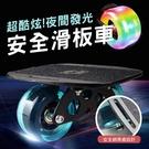 【發光滑輪】蛇板 分體式滑板 飄移板 一體式支架 鋁合金板面 成人 兒童 滑輪 極限運動【AAA6701】