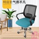 辦公椅座套罩防水加厚旋轉椅套簡約凳子套彈...