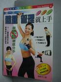 【書寶二手書T3/美容_OLV】第一次體重管理就上手_楊曉芳