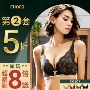 【時時樂搶購】Choco Shop-翩愛達芙妮.極緻美型舒柔布鋼圈蕾絲內衣/四色/第2套五折