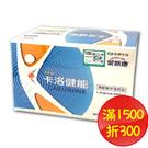卡洛健能 Carginine 精胺酸飲品 (L-arginine 5000mgx30包/盒) 精氨酸 友華生技