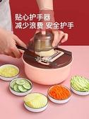 交換禮物多功能切菜神器削擦子擦土豆絲切絲器刮蘿卜絲刨絲器家用廚房