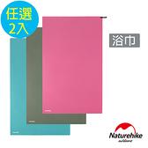 Naturehike 迷你便攜細纖維戶外吸水速乾浴巾 2入組玫紅+湖綠