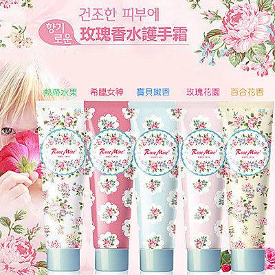 韓國 EVAS 玫瑰香水護手霜 (60ml) 多款可選◎花町愛漂亮◎LJ