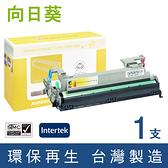 向日葵 for EPSON S051099 環保感光滾筒 / 適用 EPSON AcuLaser M1200/EPL-6200/6200L