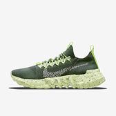 Nike Space Hippie 01 [DJ3056-300] 男鞋 運動 休閒 柔軟 透氣 輕量 緩震 貼合 綠