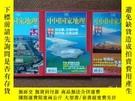 二手書博民逛書店中國國家地理罕見2006年01~12期全(含04增刊)Y432813
