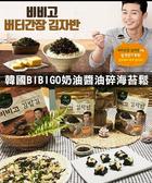【2wenty6ix】韓國Bibigo 鹹香奶油醬油 碎海苔鬆 50g x4包組