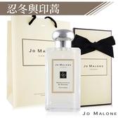 Jo Malone 忍冬與印蒿香水(100ml)(含外盒+緞帶+提袋)