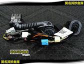 莫名其妙倉庫【2P105 電折修改專用線組】原廠 09-12 車門線組 線束 電折用 FOCUS MK2