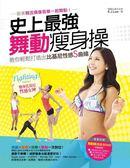 (二手書)史上最強舞動瘦身操: 跟著韓流偶像音樂一起舞動! 教你輕鬆打造出比基..