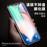 TOTU 不碎邊 iPhone Xs XR XsMax 鋼化膜 滿版 保護膜 9H防爆 玻璃貼 高清 藍光 螢幕保護貼