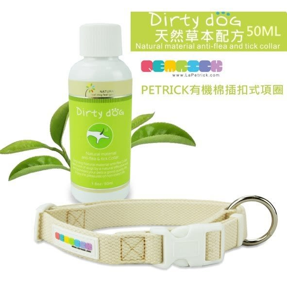 Pet'sTalk~Dirty Dog-純天然防蚤驅蟲精油50ML X PETRICK有機棉項圈組 有機限定款