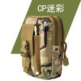 戶外戰術旅行男士腰包帆布多功能手機袋穿皮帶小運動彈弓5.5 6寸【小梨雜貨鋪】