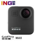 【6期0利率*送64G】GoPro MAX 360度全景相機 環影攝影機 台閔公司貨 防水5米 內建6個麥克風 5.6K