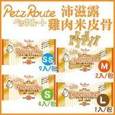 *KING WANG*日本Petz Route沛滋露《雞肉味米皮骨型SS》7入/包 狗零食