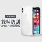 VOKAMO 雙料防刮 iPhone X Xs XR Xs Max 保護殼 手機殼 防刮 耐撞 透明