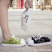小白鞋女2020新款百搭韓版平底帆布休閒學生透氣帆布半托單鞋夏季 美眉新品